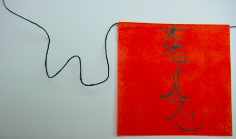 reiki red flag 1 with string